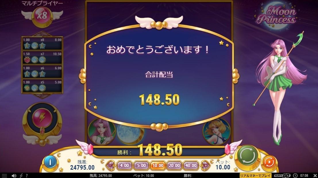 10ドル賭けで148.50ドルの勝利!