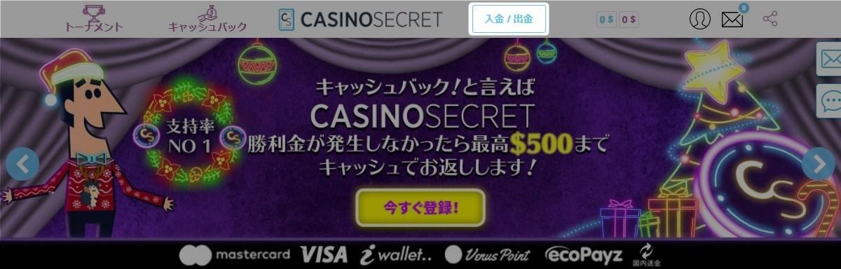 「入金/出金」のボタンをクリックして入金画面に移動
