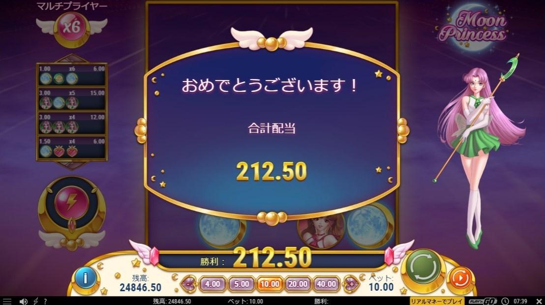 10ドル賭けで212.50ドルの勝利!