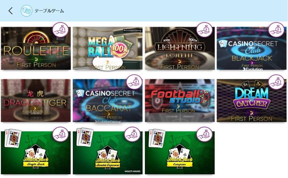 カジノシークレットの「テーブルゲーム」から無料モードでプレイするゲームを選んでみた!