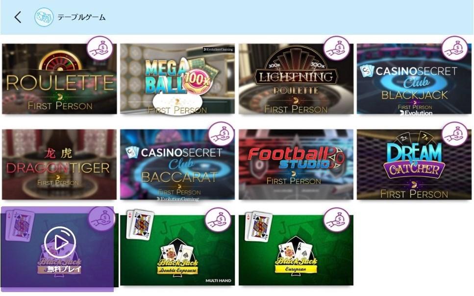 テーブルゲーム一覧画面から「Single Deck Blackjack MH(シングルデッキ・ブラックジャック・マルチハンド)」を選択!
