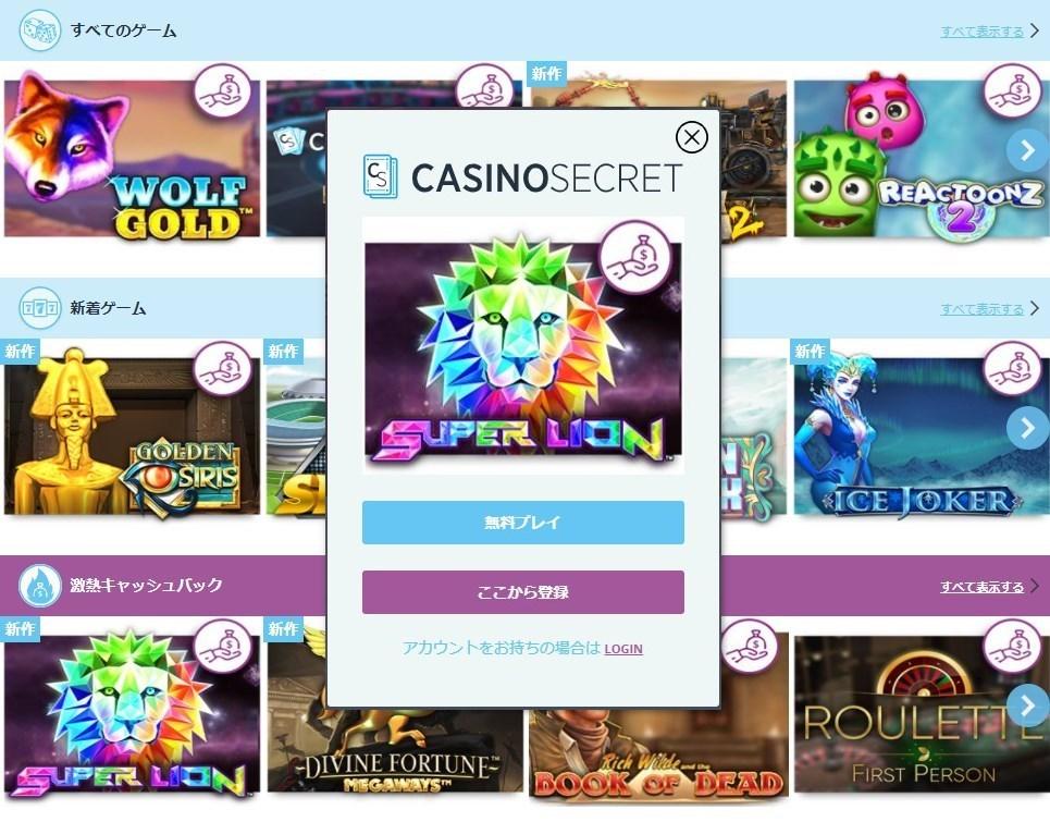 カジノシークレットは無料でゲームが楽しめちゃう!?