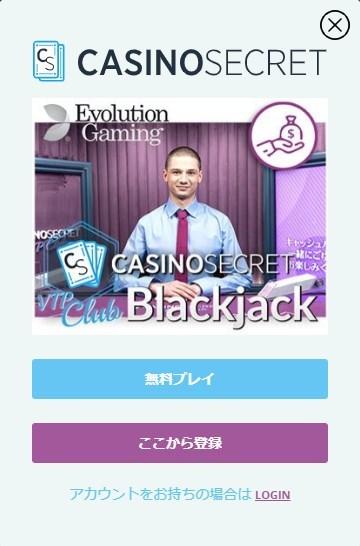 ライブカジノを選んで「無料プレイ」のボタンを押してみると…