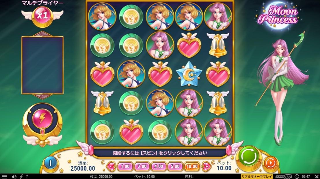 10ドルの金額を賭けてムーンプリンセスをプレイ!