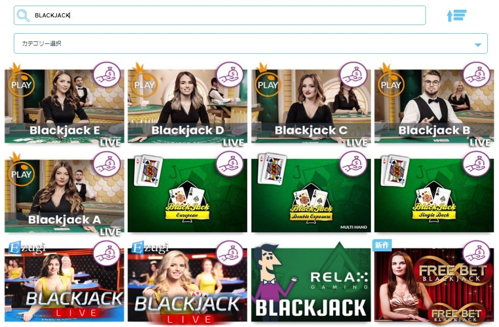 CASINO SECRET(カジノシークレット)で遊べるブラックジャック