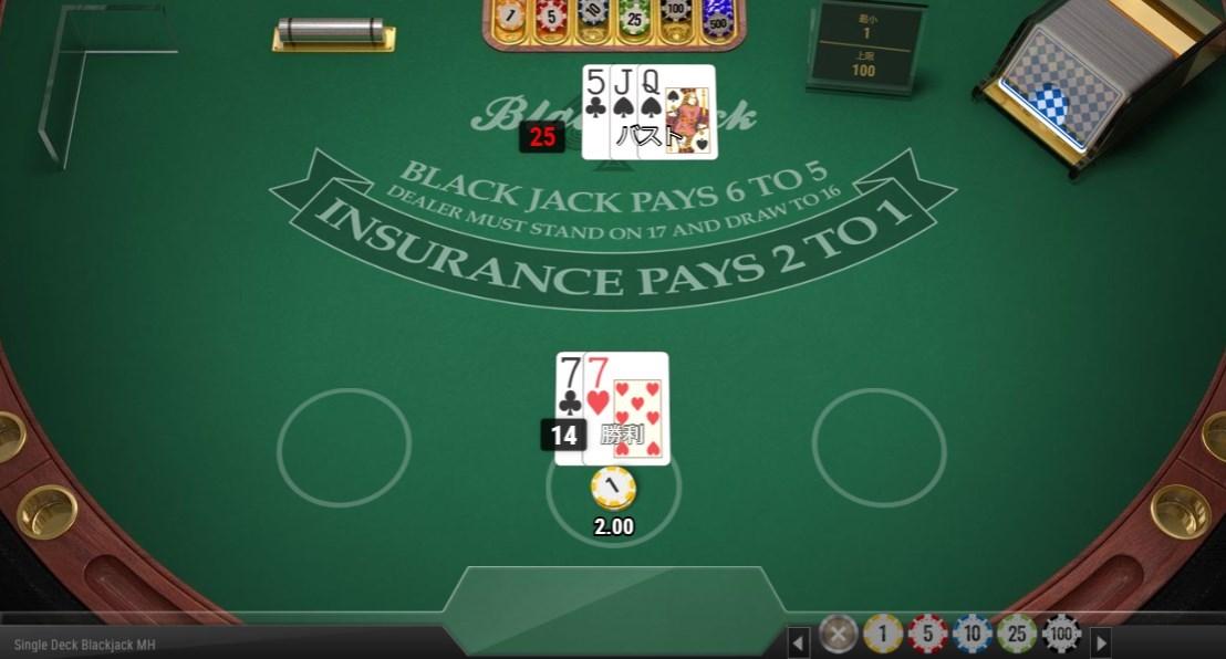 Single Deck Blackjack MH(シングルデッキ・ブラックジャック・マルチハンド)