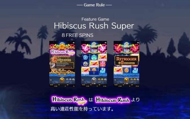 Hibiscus Rush Super(ハイビスカス・ラッシュ・スーパー)