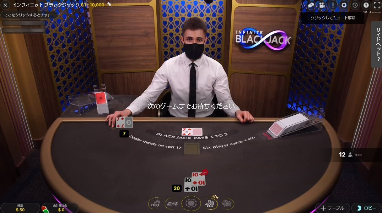 Evolution Gaming(エボリューションゲーミング)社が開発する『Infinite Blackjack(インフィニット・ブラックジャック)』