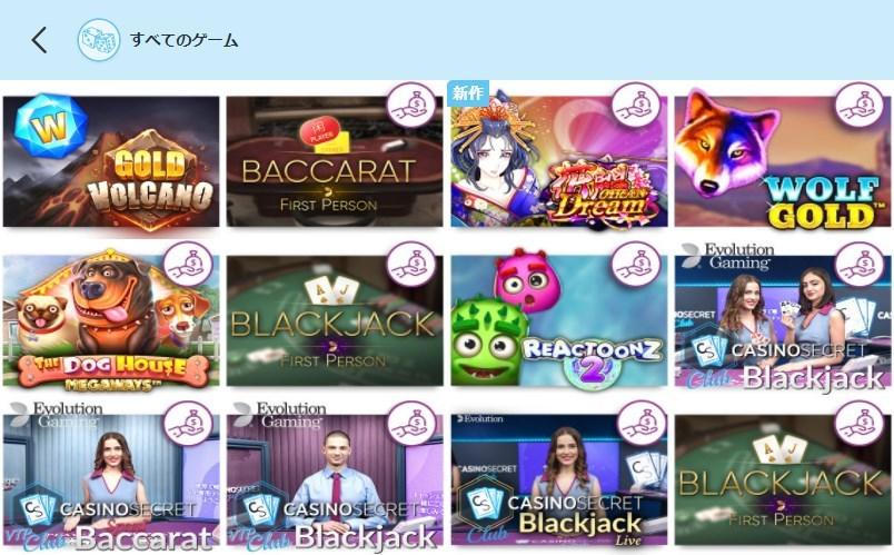 沢山のカジノゲームが提供されている「CASINO SECRET(カジノシークレット)」
