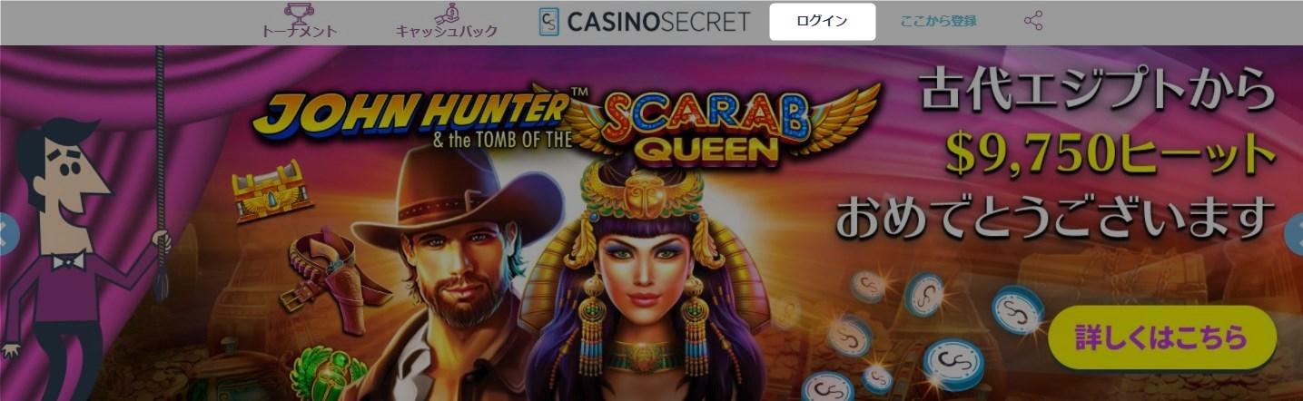 カジノシークレットのトップページ上部から「ログイン」のボタンをクリック!