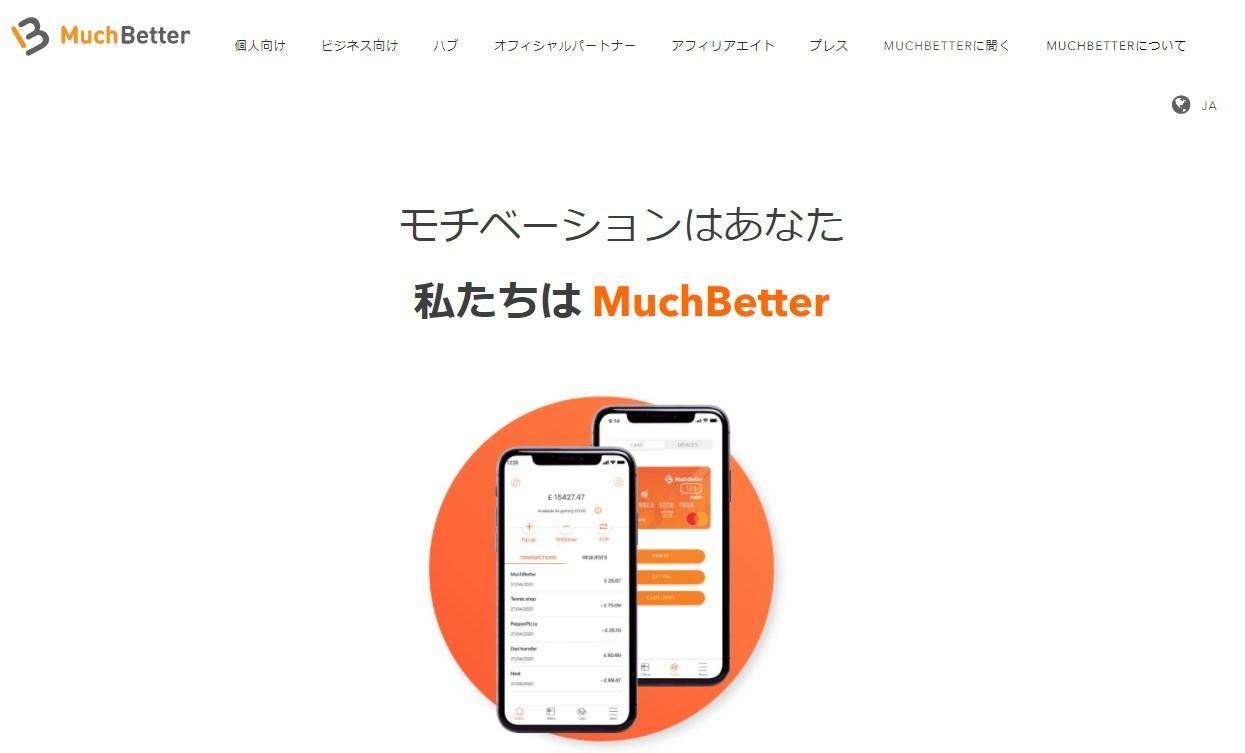 MuchBetter(マッチ・ベター)