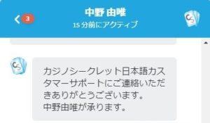 カジノシークレットのサポートは日本語に対応!